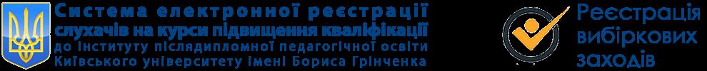 Система реєстрації вибіркових заходів ІППО